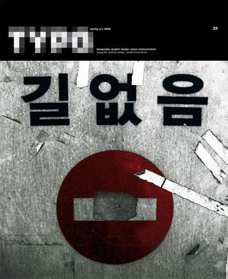 Časopis TYPO v novém